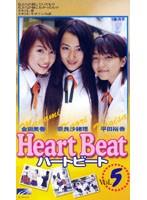 特別編 HEART BEAT