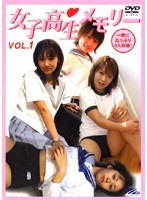 Vol.1 女子高生メモリー