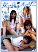 Vol.2 女子高生メモリー