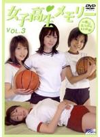 Vol.3 女子高生メモリー