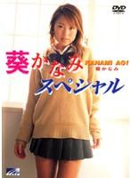 【葵かなみ 画像】葵かなみスペシャル-美少女