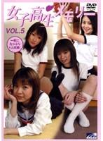 Vol.5 女子高生メモリー