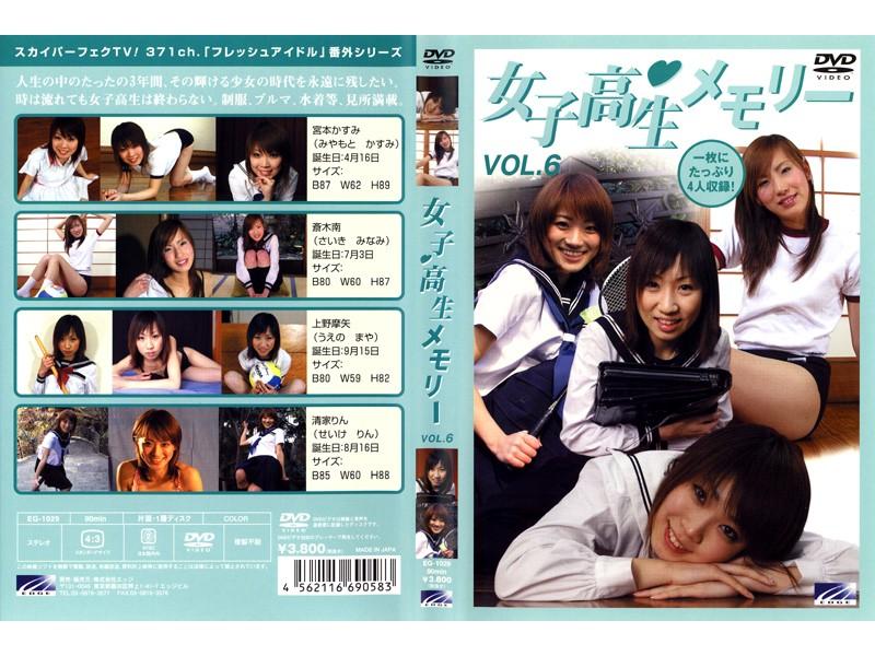 Vol.6 女子高生メモリー