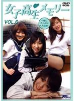 【清家りん動画】Vol.6-JKメモリー-美少女