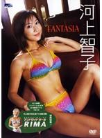【河上智子 動画】河上智子-FANTASIA-スレンダー