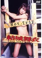 結城舞衣 Hot Trip