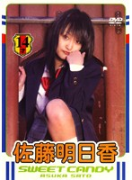 【佐藤明日香動画】佐藤明日香-SWEET-CANDY-美少女