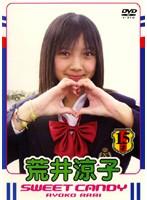 【荒井涼子動画】荒井涼子-SWEET-CANDY-美少女