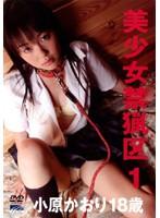 【小原かおり動画】ロリ美少女禁猟区1-小原かおり-イメージビデオ