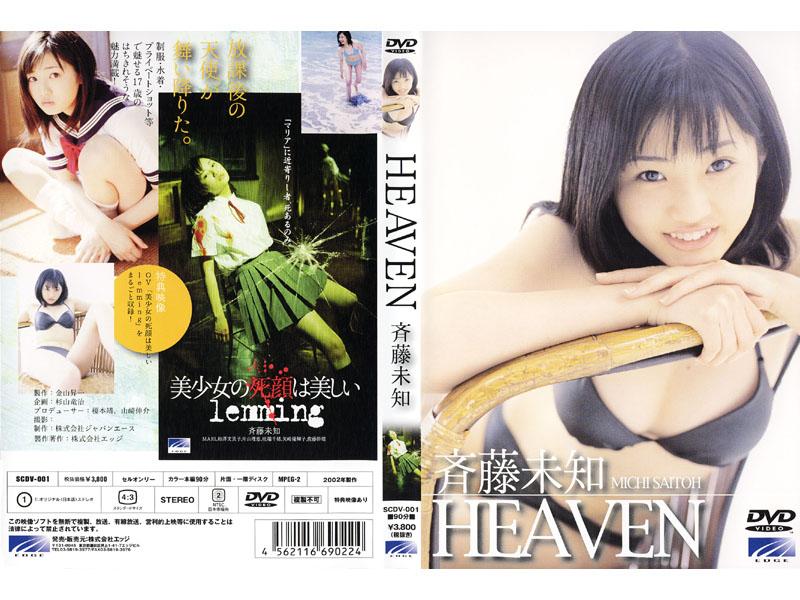 斉藤未知 HEAVEN