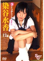 Vol.1 Peach Lemon 染谷水香 17歳