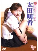 Vol.2 Peach Lemon 太田明香 17歳