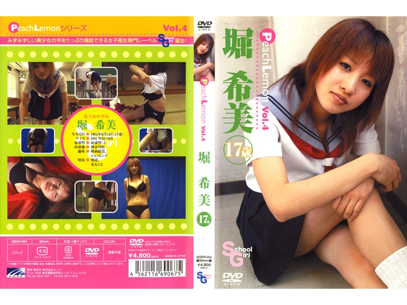 Vol.4 Peach Lemon 堀希美 17歳