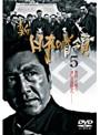 5 新 日本の首領