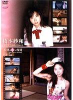 橋本紗和「長崎の恋の物語」