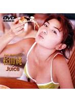 松田純 Juice
