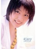 上野未来 diary