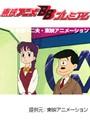 第58話 ひみつのアッコちゃん 第2作
