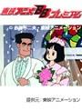 第59話 ひみつのアッコちゃん 第2作