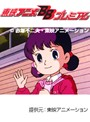 第61話 ひみつのアッコちゃん 第2作