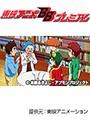 第3話 デジモンユニバース アプリモンスターズ