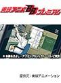 第16話 デジモンユニバース アプリモンスターズ