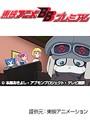 第28話 デジモンユニバース アプリモンスターズ