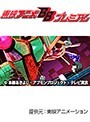 第40話 デジモンユニバース アプリモンスターズ