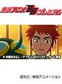 第47話 デジモンユニバース アプリモンスターズ