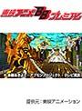 第49話 デジモンユニバース アプリモンスターズ