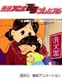 第33話 もーれつア太郎(第2作)