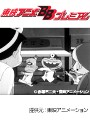 第52話 もーれつア太郎(第1作)