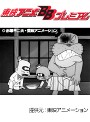 第73話 もーれつア太郎(第1作)