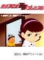 第80話 もーれつア太郎(第1作)