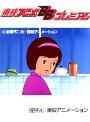 第81話 もーれつア太郎(第1作)