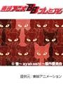 第2話 怪 ~ayakashi~ 化猫