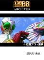 第10話 仮面ライダー剣