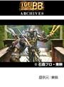 第42話 仮面ライダー剣