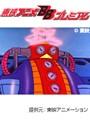 第10話 超電磁ロボ コン・バトラーV