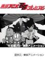 第1話 サイボーグ009(モノクロ版) (無料)