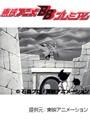 第14話 サイボーグ009(モノクロ版)
