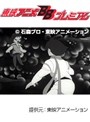 第26話 サイボーグ009(モノクロ版)