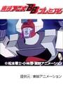 第1話 惑星ロボ ダンガードA 英語版総集編