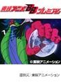 第3話 大空魔竜ガイキング 英語版総集編