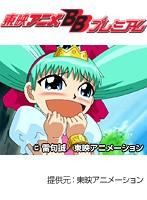 第52話 金色のガッシュベル!!