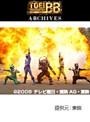第12話 炎神戦隊ゴーオンジャー