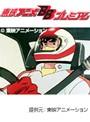 第1話 アローエンブレム グランプリの鷹 (無料)