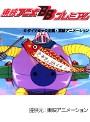 第31話 UFOロボ グレンダイザー