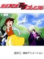 世界名作童話 白鳥の王子