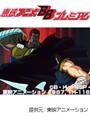 第125話 北斗の拳2
